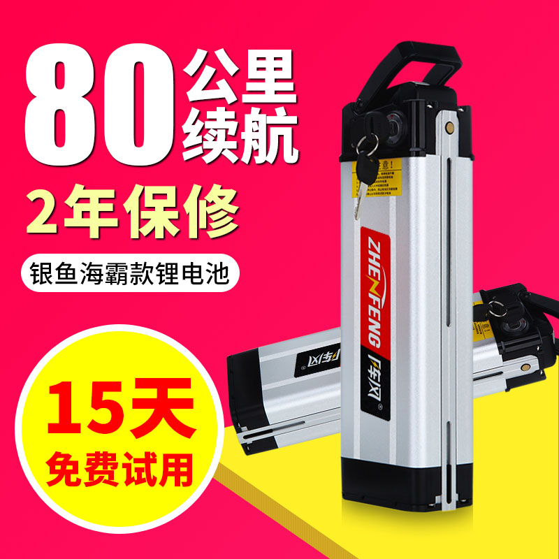36v48v12ah锂电池10a电动锂车电池12a电动电瓶车自行车银鱼海霸