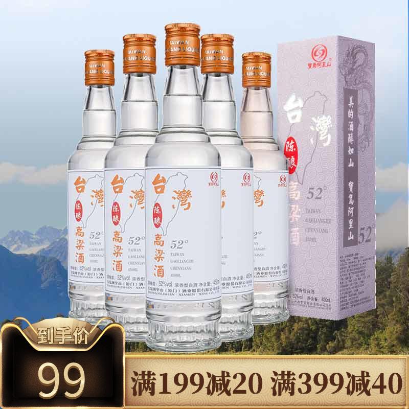 宝岛阿里山风味高粱酒陈酿粮食酒52度浓香型白酒450mL6瓶整箱