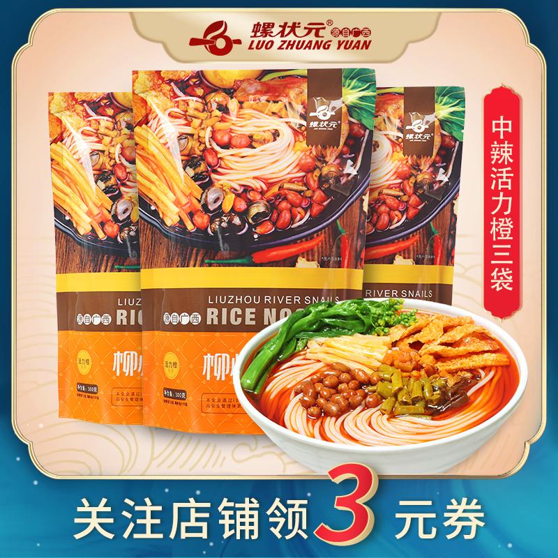 【旗舰店】螺状元柳州螺蛳粉300g*3袋特产美食速食广西螺丝粉