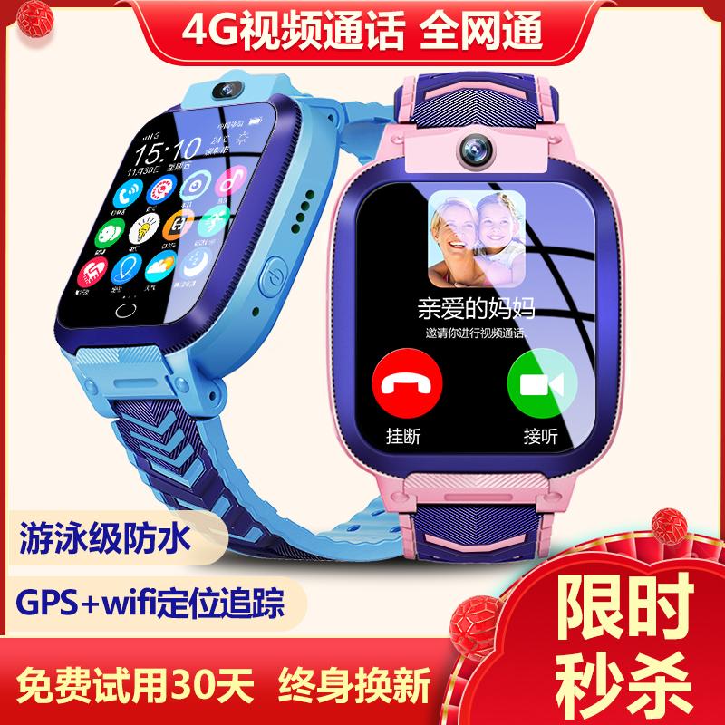 【WIFI精准定位】小学生天才儿童电话手表智能定位防水男女孩子运动学生手机插卡多功能拍照触摸屏4g全网通