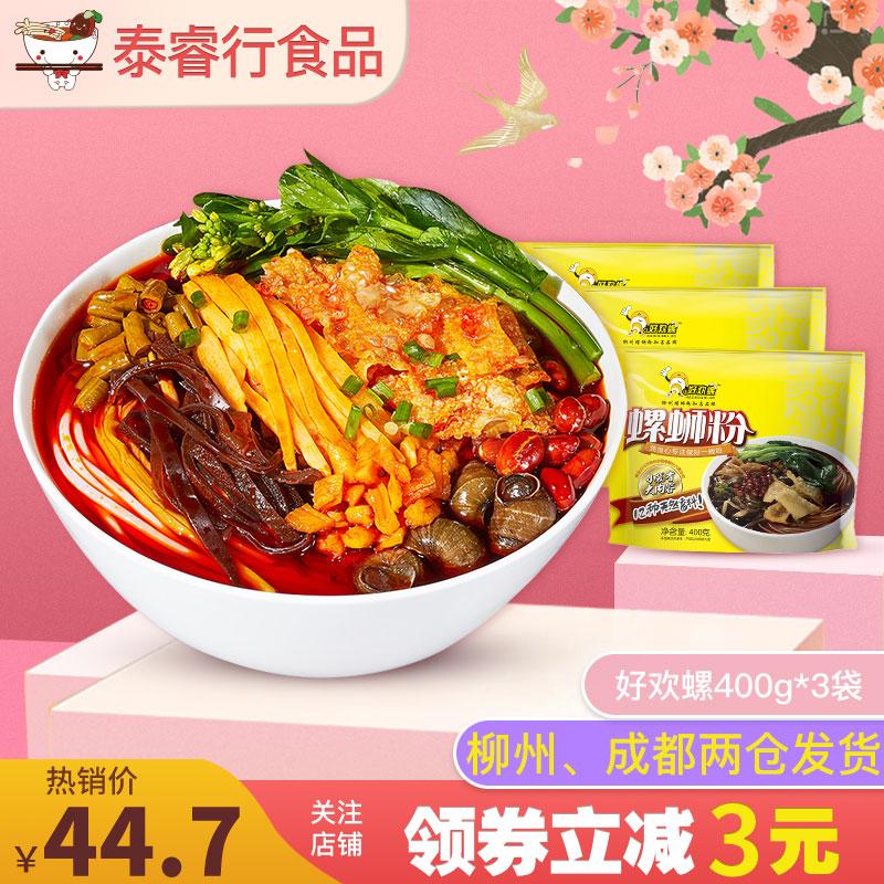 好欢螺螺蛳粉3包 柳州原味螺丝粉正宗方便速食米线酸辣粉