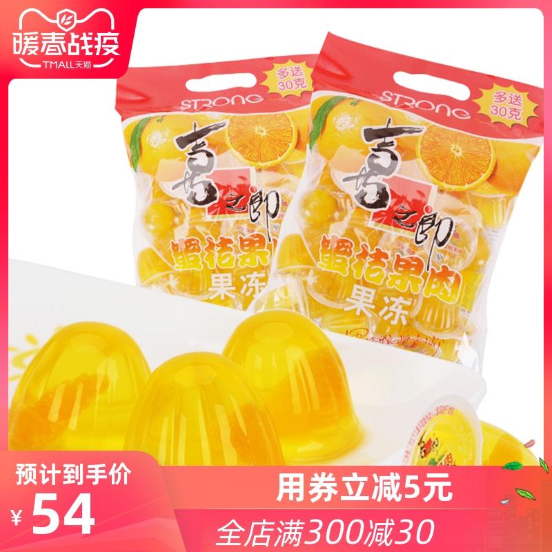 喜之郎食品旗舰店蜜桔果肉果冻990g*2袋橘子果冻零食大礼包