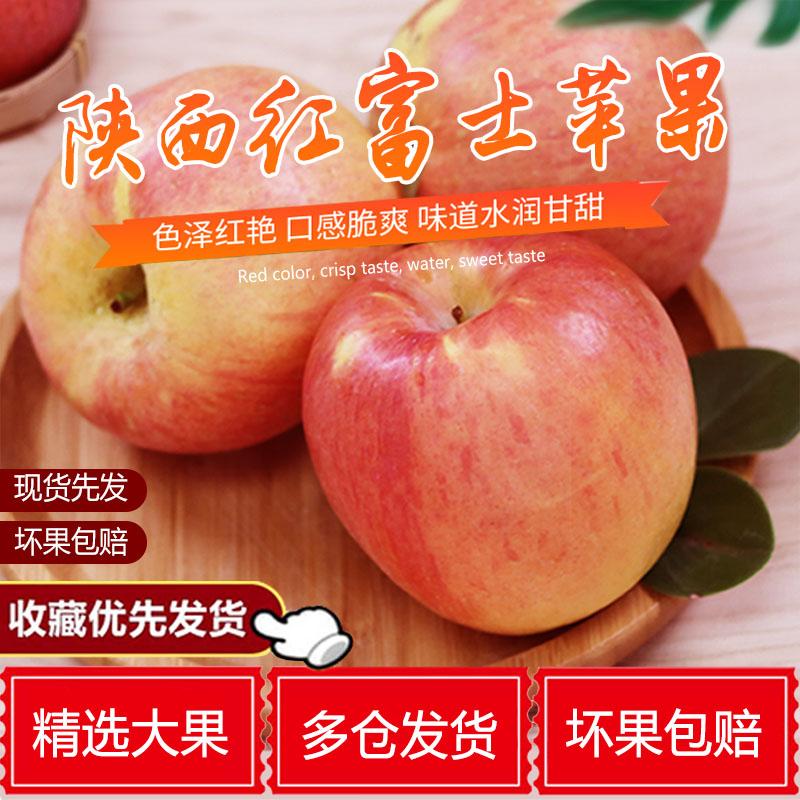 陕西红富士苹果新鲜当季水果10斤现摘现发红冰糖心脆甜整箱批发5