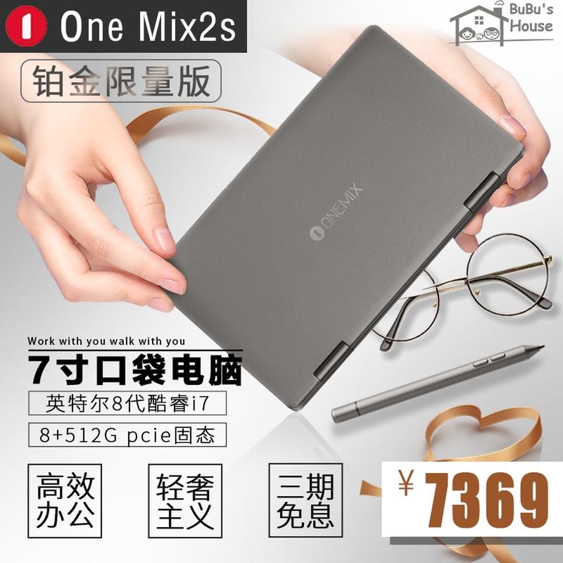 壹号本 2代 OneMix2S超轻薄便携酷睿i7铂金版迷你小型8
