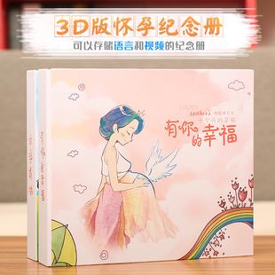 怀孕日记本孕妇日志孕妈妈记录册孕期纪念册新婚闺蜜礼物3D版