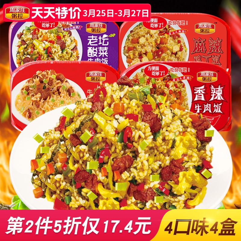 周家庄自热米饭4盒装懒人饭自热饭速食方便米饭快餐盒饭自热食品