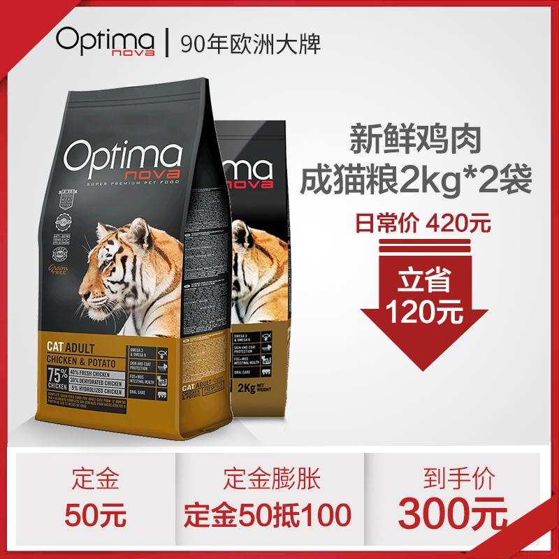 【2袋装】Optimanova优诺凡鲜肉猫粮天然无谷物鸡肉配方成猫猫粮