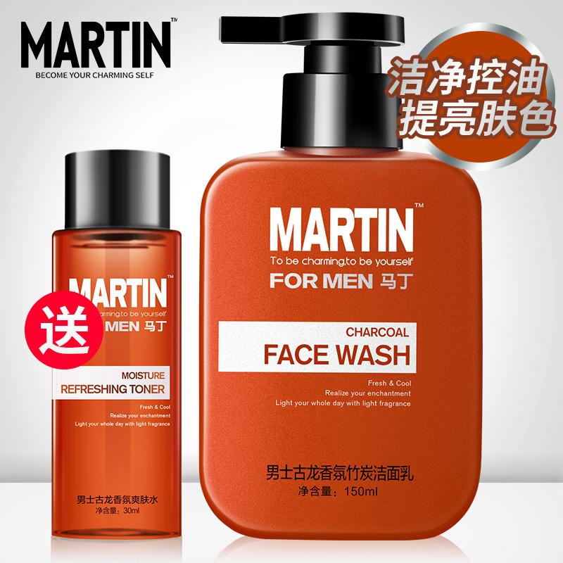 马丁男士洗面奶控油祛痘去黑头淡化痘印补水保湿洁面乳护肤品套装