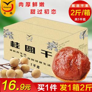 2 kg / box longan dried longan dried large fruit non-nuclear longan dried meat Fujian Putian soaking water new