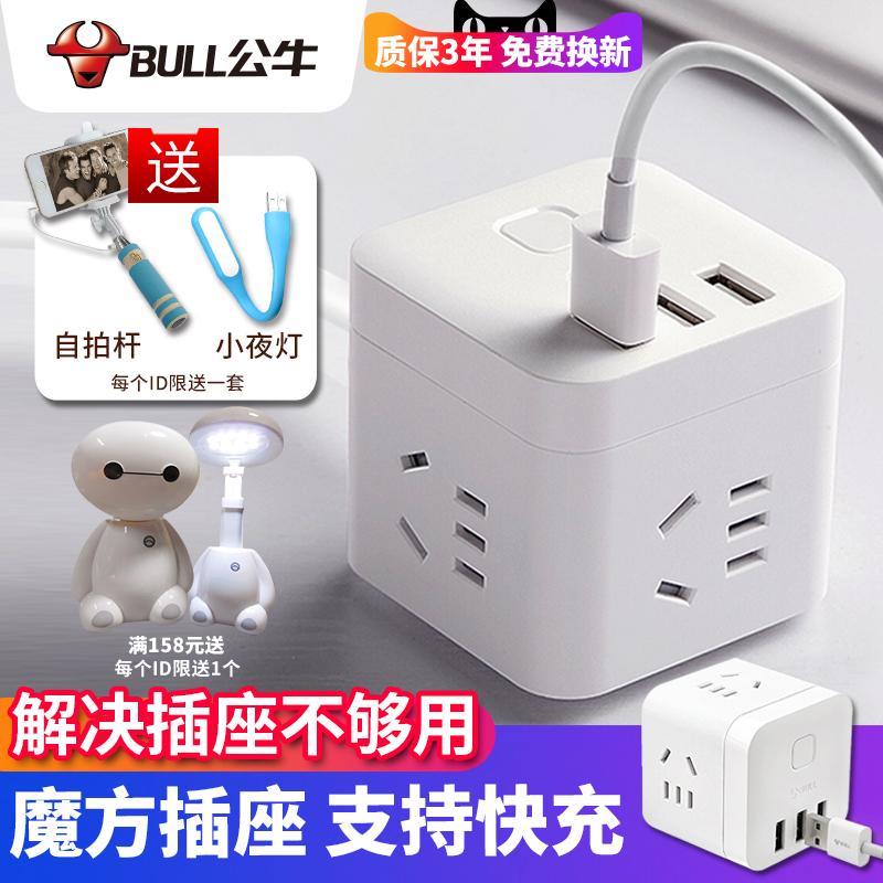 公牛USB插座魔方带线插线板多功能充电转换器家用接线板插排插座