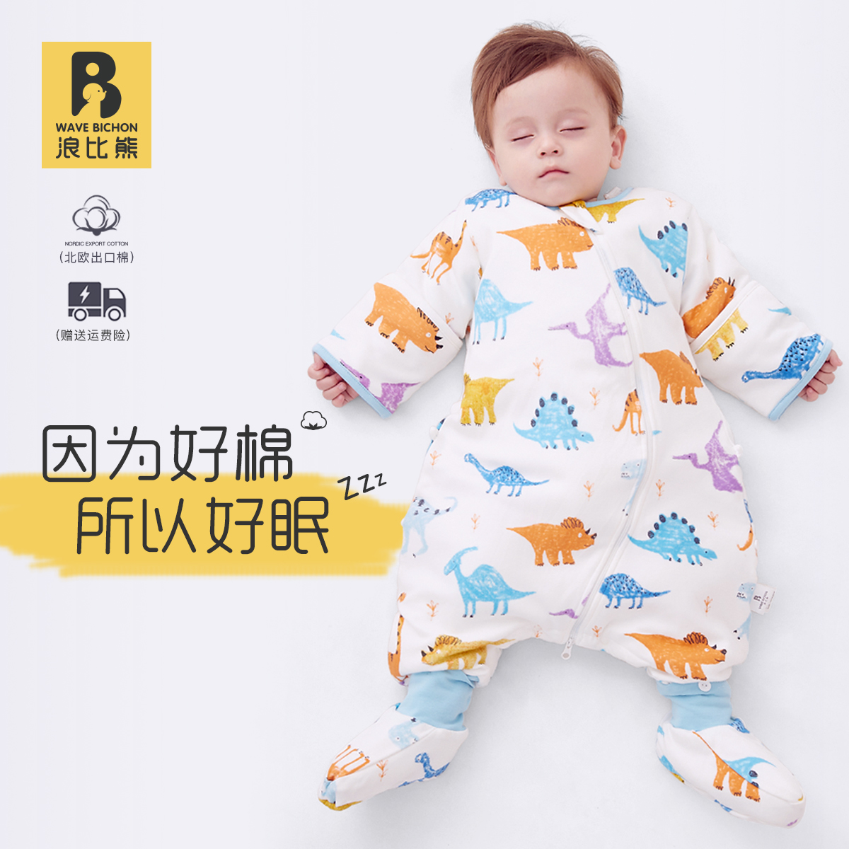 浪比熊 婴儿睡袋秋冬季防踢被春秋薄棉宝宝睡袋儿童分腿睡袋
