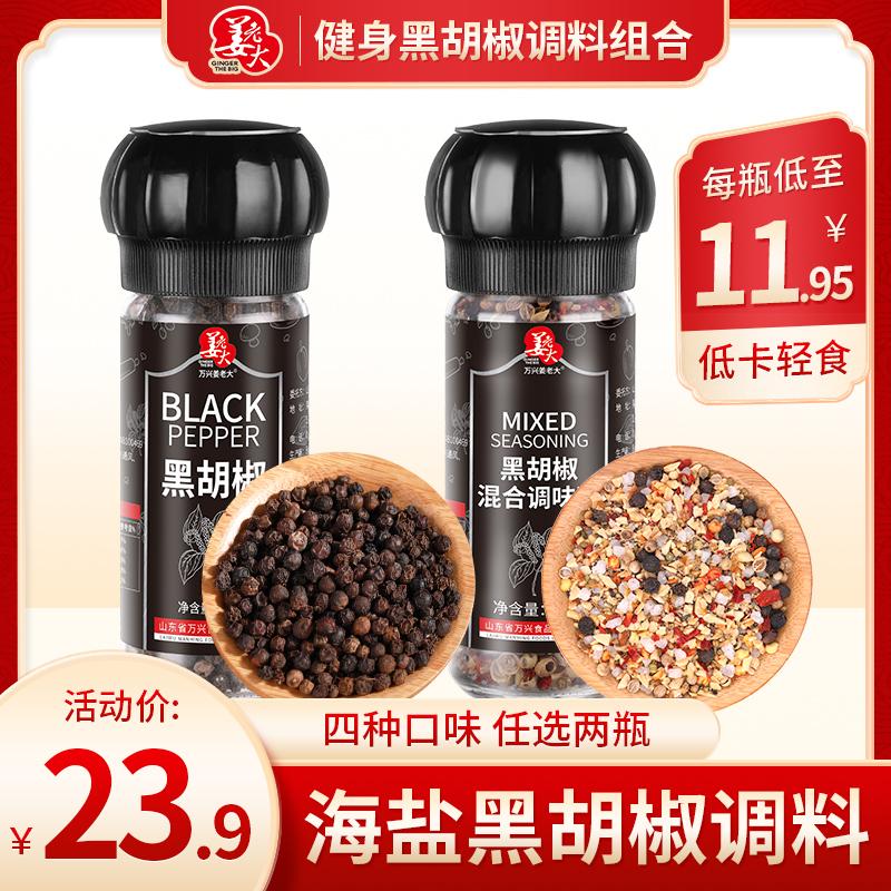 海盐黑胡椒粒研磨器低脂健身调料黑胡椒粉牛排调料西餐鸡胸肉调料