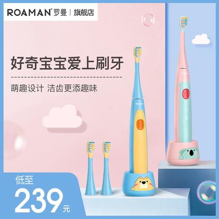 ROAMAN/罗曼儿童电动牙刷4-12岁软毛充电式宝宝小孩声波萌牙4-6岁