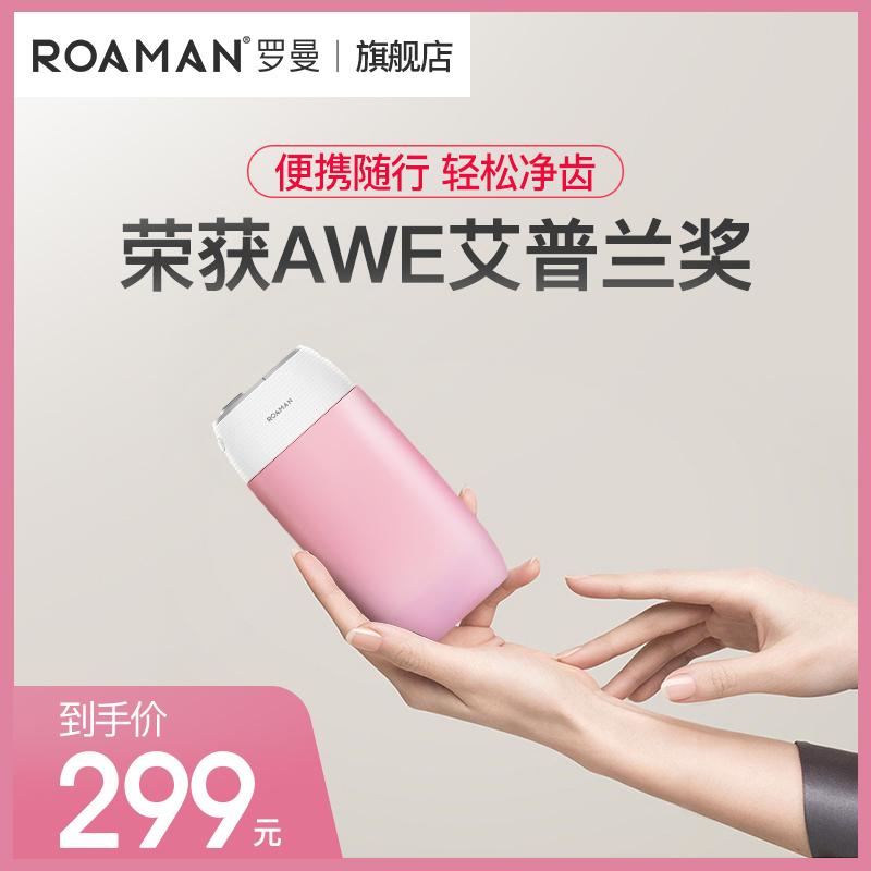 ROAMAN/罗曼mini冲牙器洗牙器正畸洁牙器便携式牙结石家用水牙线