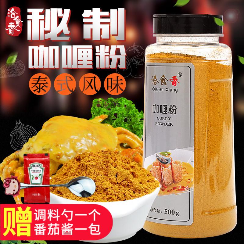 洽食香咖喱粉500g包邮港澳招牌黄咖喱粉鱼蛋咖喱鸡肉牛肉炒饭调料