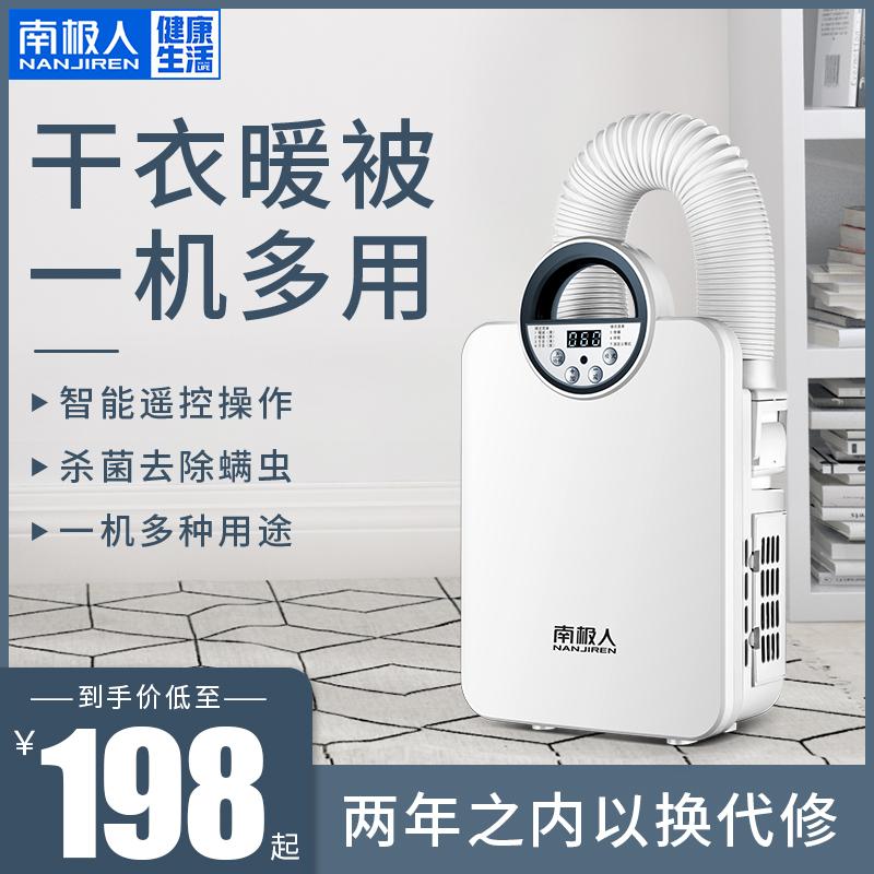 南极人烘被机暖被机干衣机烘干机家用速干衣烘衣机小型风干机消毒