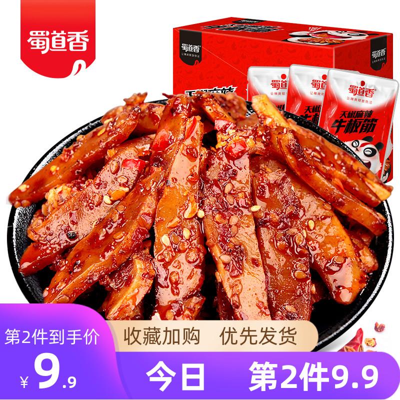 蜀道香麻辣牛板筋400g辣味小零食小包装小吃休闲食品牛肉类辣条