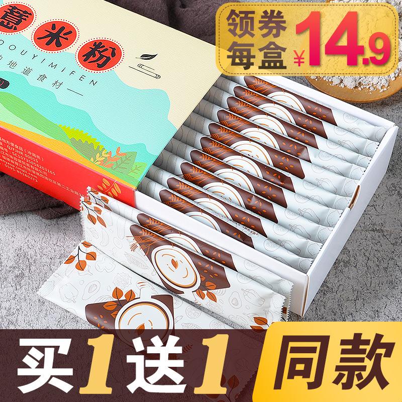 [买1送1]深野红豆薏米粉薏仁粉现磨五谷代餐无糖早餐小袋装1200g
