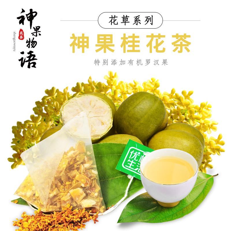 神果物语罗汉果桂花茶桂林特产花茶三角茶包组合袋泡茶12袋包邮
