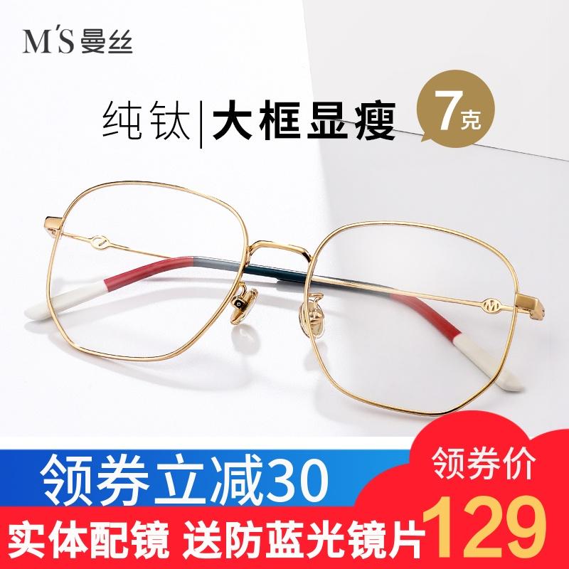 倪妮同款纯钛防蓝光眼镜女近视电脑防辐射眼镜男抗疲劳平光眼镜框