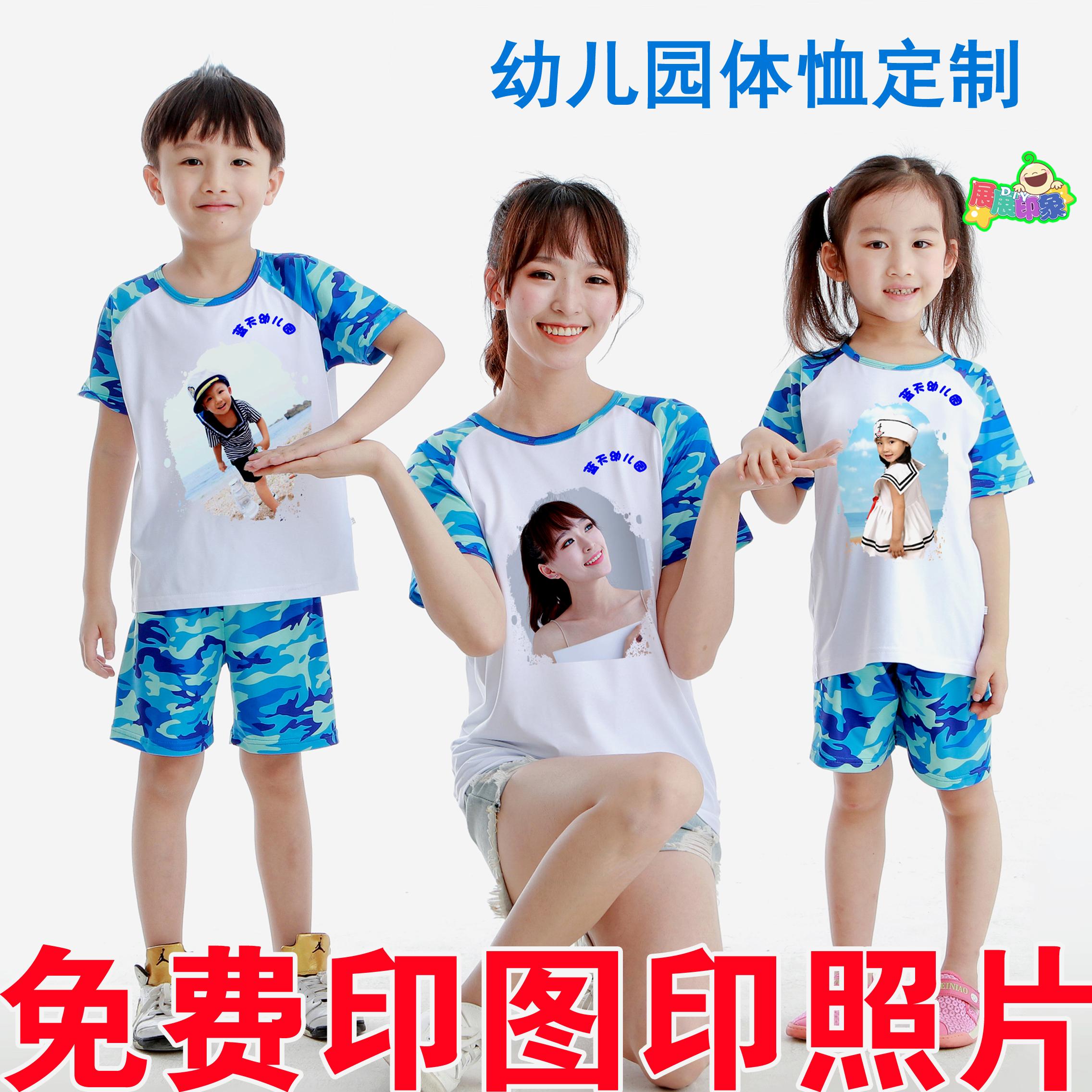 幼儿园T恤印照片个性T恤定制儿童新款迷彩园服套装订制广告衫