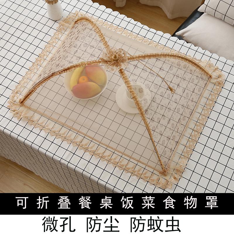 饭菜罩子盖菜罩防苍蝇可折叠餐桌罩剩菜防尘菜罩饭罩家用遮菜盖伞