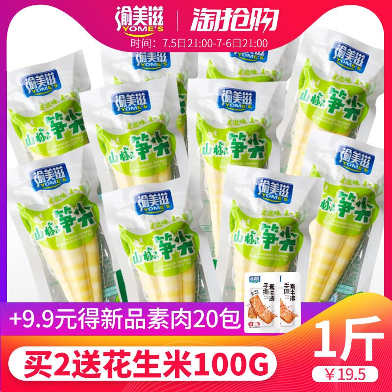 渝美滋重庆特产500g泡椒竹笋山椒笋尖泡椒零食小吃小包装散装