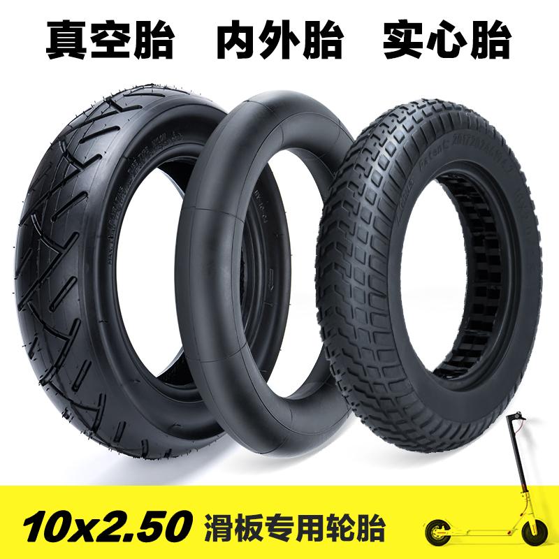 10寸电动折叠滑板车轮胎10x2.50真空胎免充气实心胎加厚耐磨外胎
