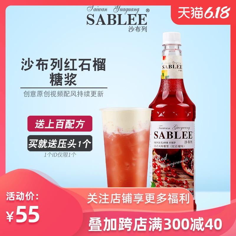 量大优惠 朱师傅沙布列红石榴风味糖浆 红石榴果露奶茶调鸡尾酒