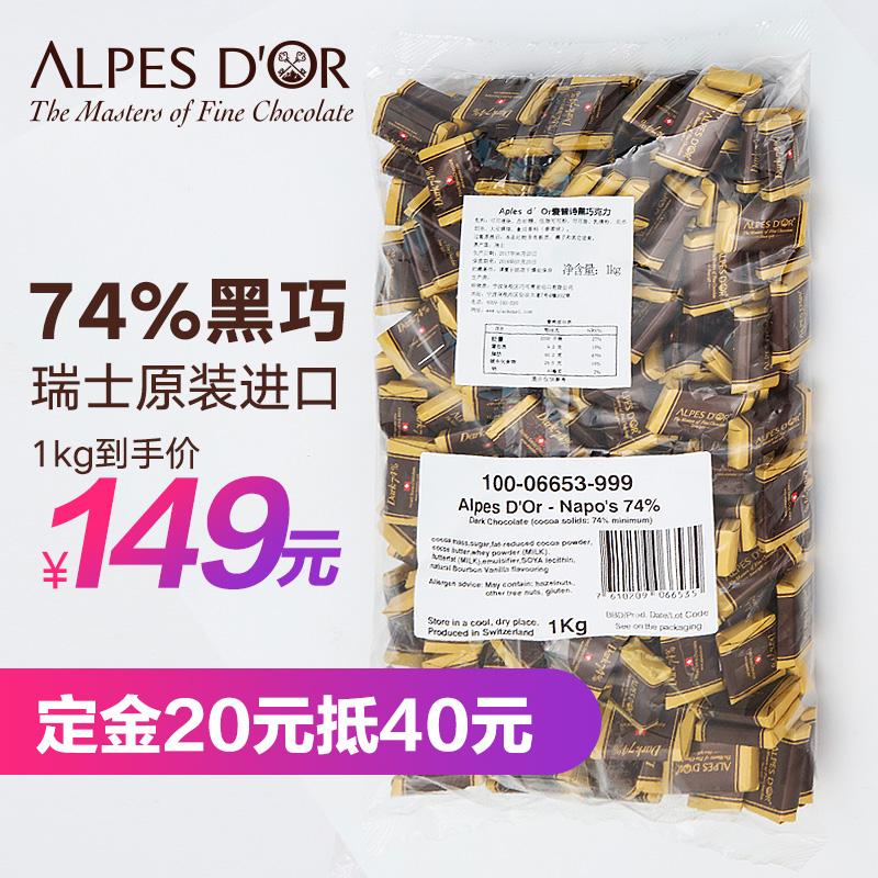 瑞士进口纯黑巧克力排块分享散装批发零食结婚婚庆喜糖1kg量贩装