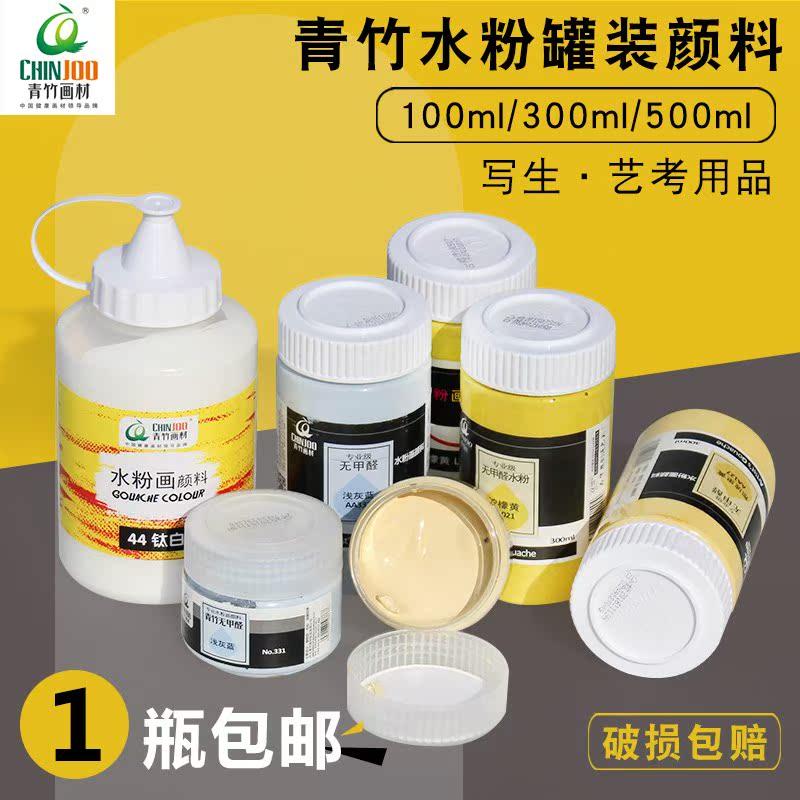 青竹水粉颜料300ml/500ML水粉罐装美术水粉画大瓶钛白柠檬黄颜料