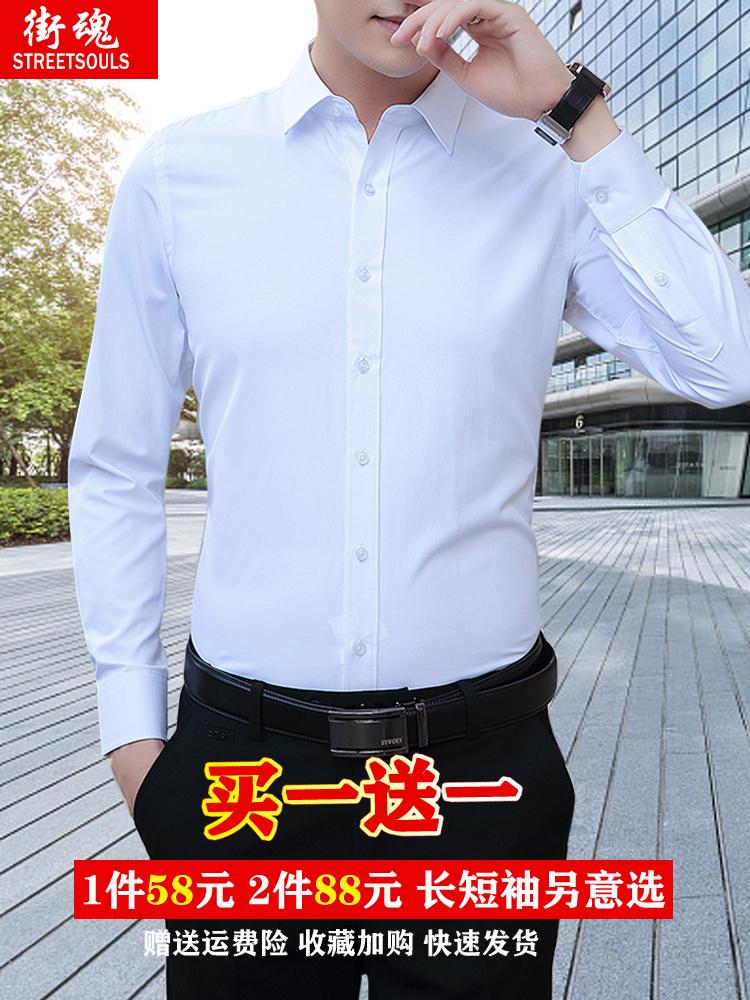 长袖衬衫男棉春夏薄款修身休闲韩版商务短袖正装男士商务白色衬衣