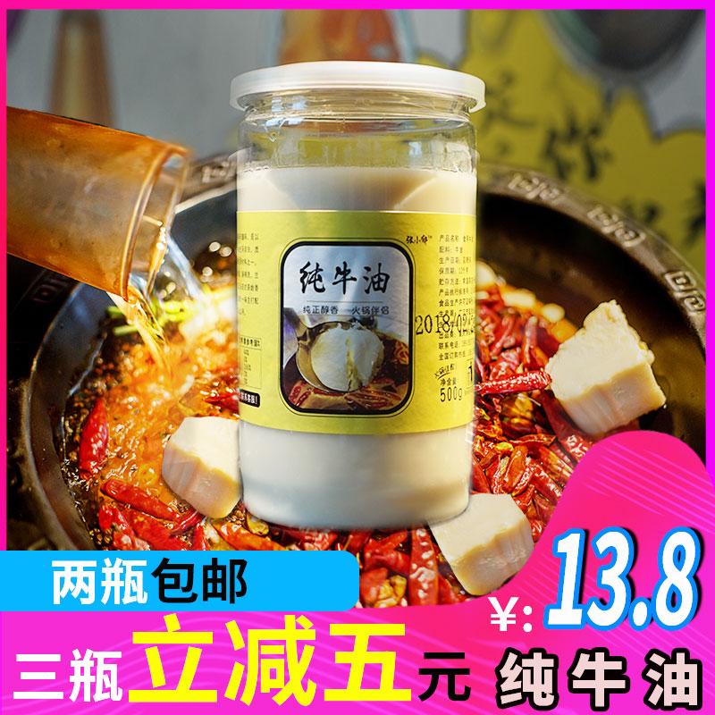 牛油火锅底料食用牛油麻辣烫串串冒菜调料精炼纯牛油餐饮