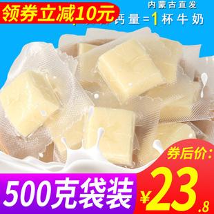 内蒙古特产奶酪250g500g独立小包装即食奶酪块 上课可以吃的零食