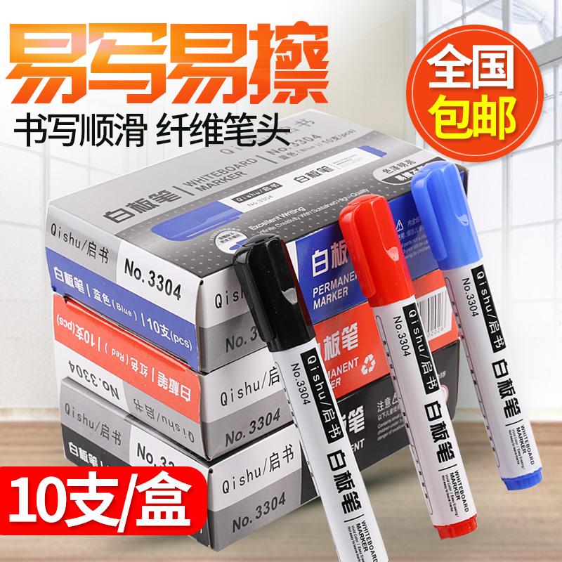 白板笔水性易擦可擦无毒环保儿童彩色画画笔可加墨办公文具水彩笔