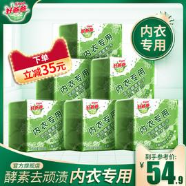 好爸爸内衣皂肥皂 酵素去渍内衣男女可用手洗杀菌除菌100g*12块装