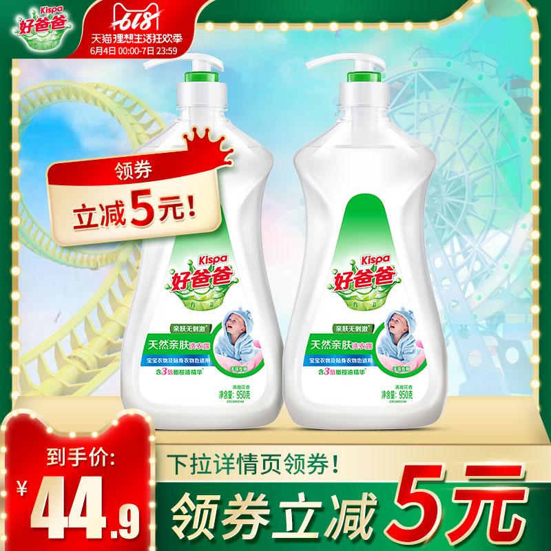 好爸爸天然亲肤洗衣露 婴儿洗衣液950g*2瓶家庭装内衣手洗专用