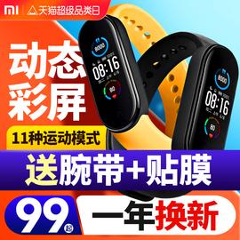 【急速发】小米手环5全屏NFC版彩屏4防水智能运动手表3代心率计步器2男女情侣蓝牙通话提醒多功能跑步