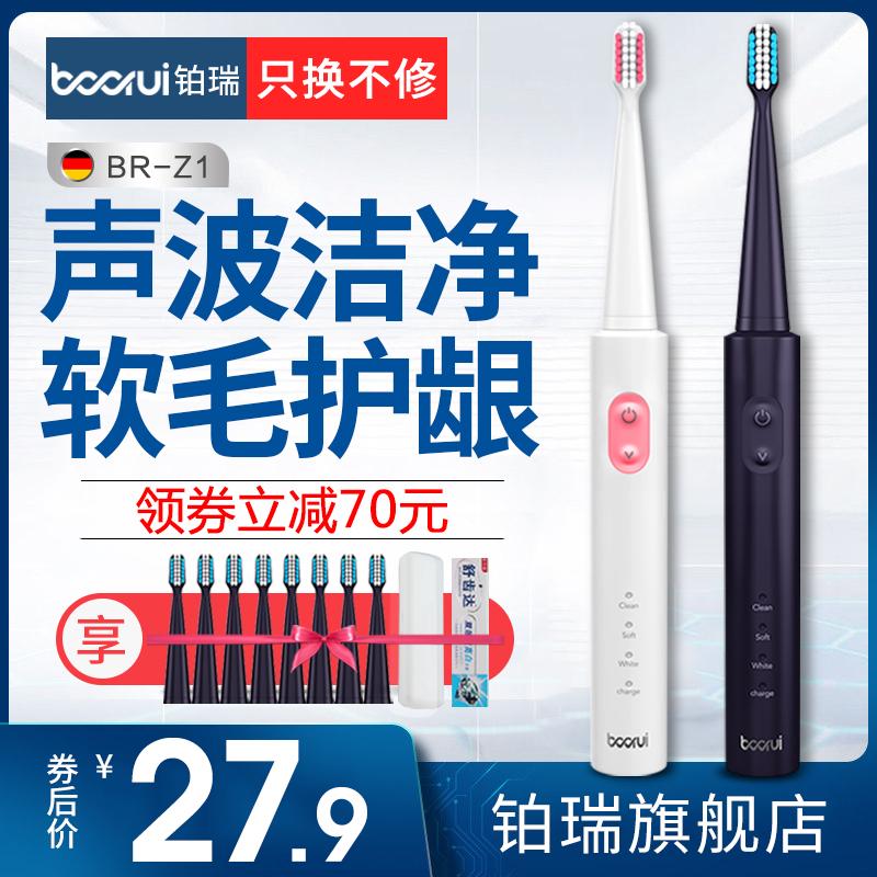 德国铂瑞BR-Z1电动牙刷成人可充电式声波自动软毛男女情侣款套装