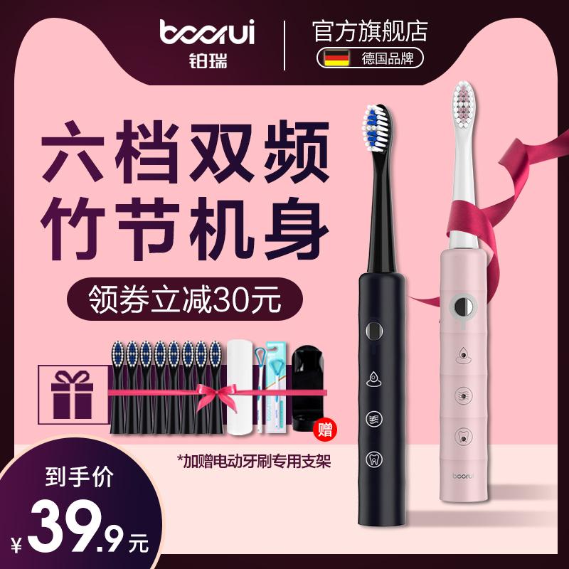 德国铂瑞BR-Z2电动牙刷情侣套装学生党男士女生全自动牙刷充电式