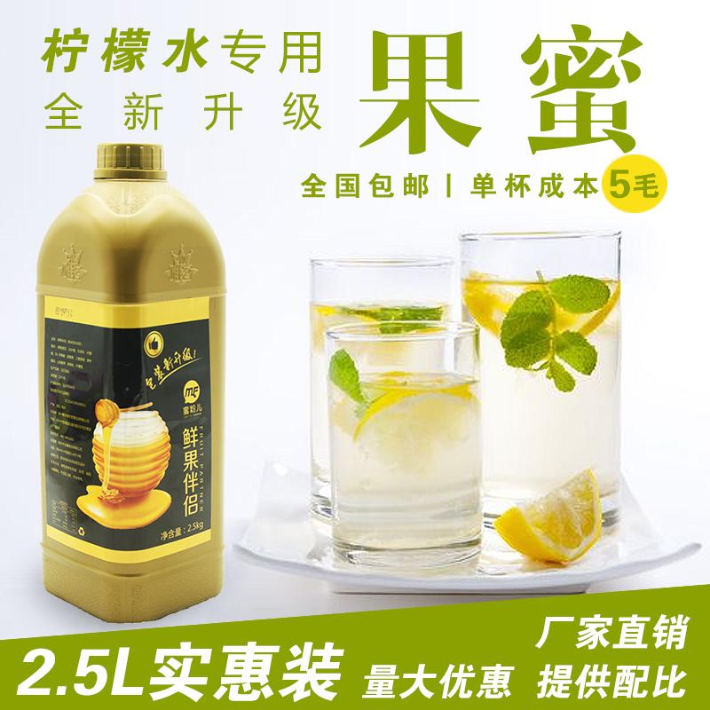 量大优惠 果蜜 柠檬水专用 柠檬汁 柠檬伴侣 果汁伴侣2.5KG包邮