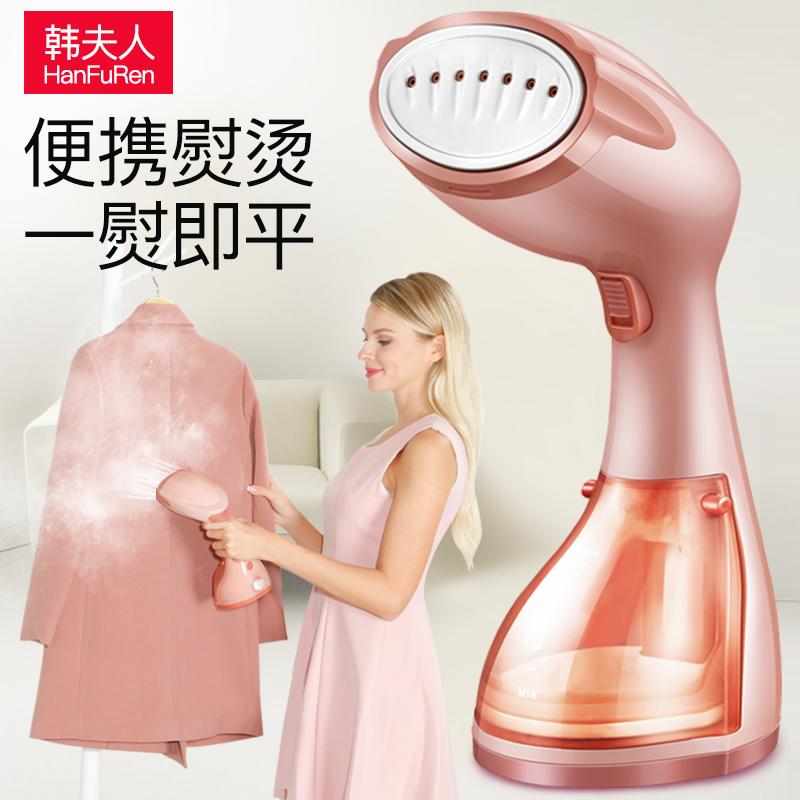 韩夫人手持蒸汽挂烫机家用小型烫衣服熨烫机挂式便携式电熨斗神器