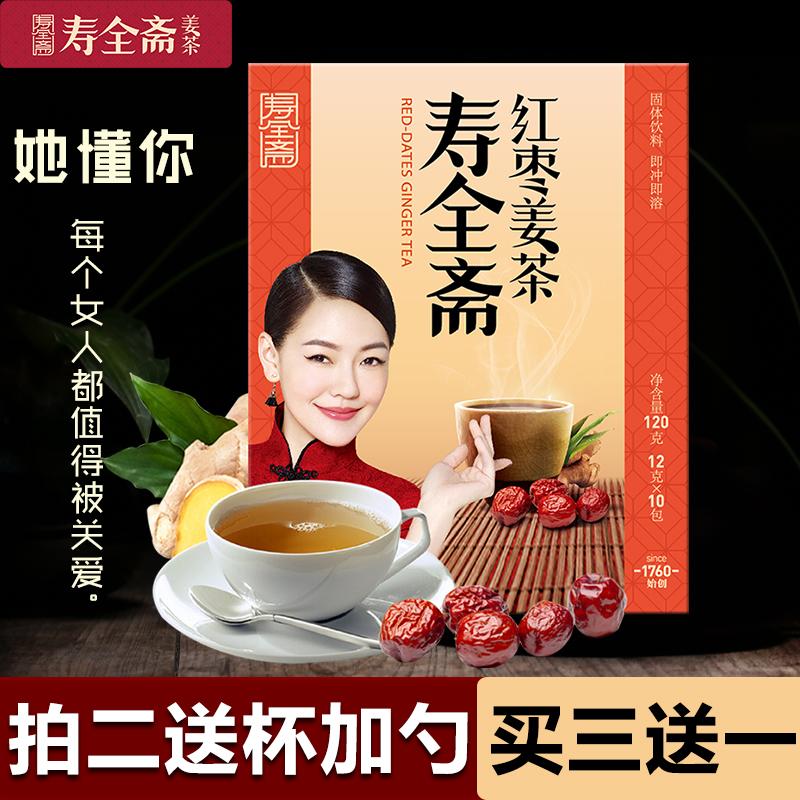 寿全斋_红枣姜茶120g/盒 生姜红枣茶速溶姜汤 红枣老姜汤
