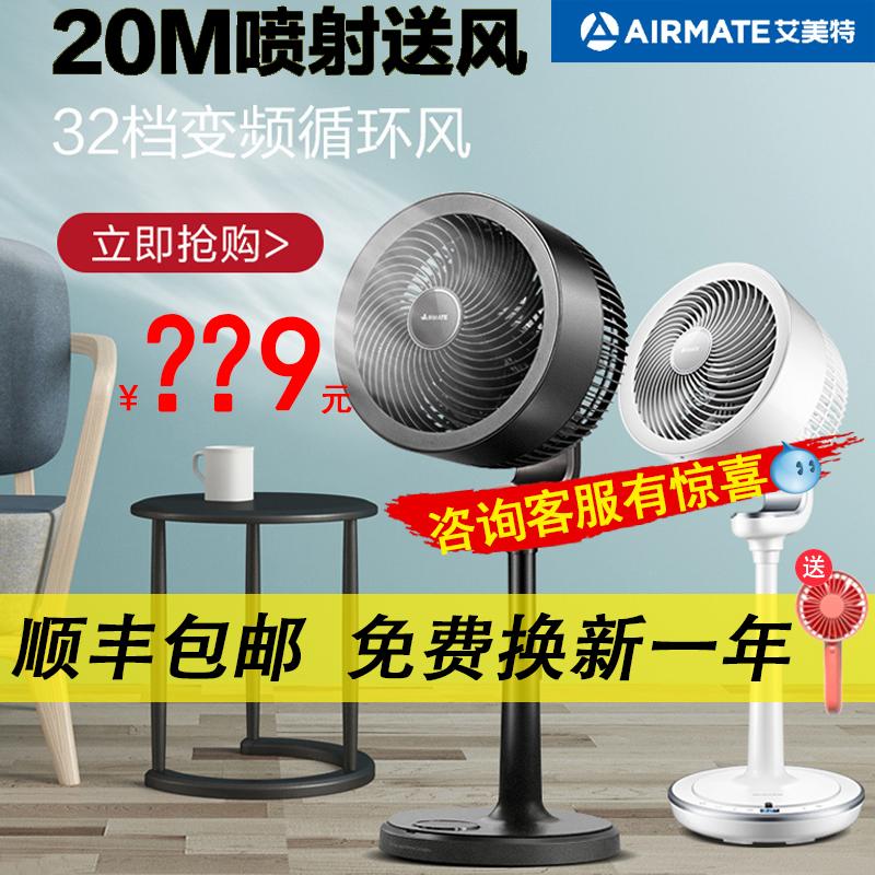 艾美特空气循环扇家用电风扇落地扇静音台立式办公室风扇对流电扇