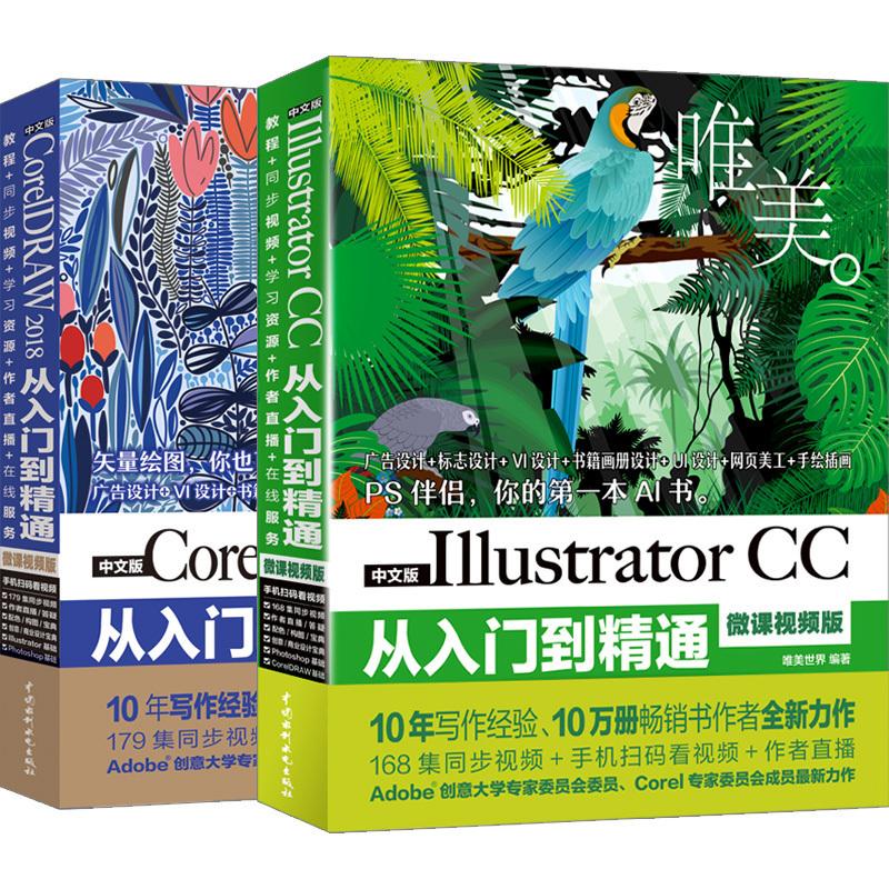 套装2本 ai教程书cdr教程书 Illustrator CC+CorelDRAW 2018从入门到精通 ai视频教程ai平面设计教程cdr书籍 PS教程书