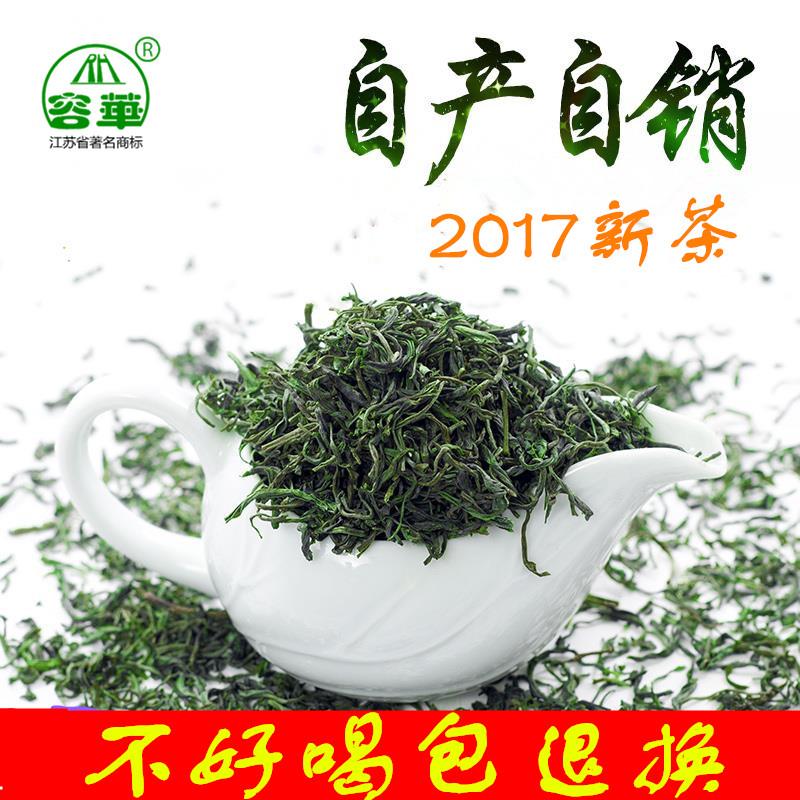 容华茶叶2017新茶日照绿茶 明前春茶高山云雾 句容炒青浓香型250g
