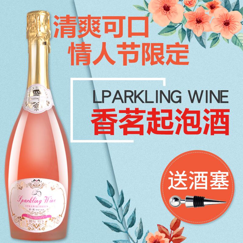 【买酒送酒塞】香槟酒起泡酒女性桃红气泡酒香槟750ml香槟气泡酒