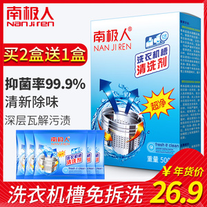 Washing machine tank cleaning agent automatic household drum cleaning stain descaling agent sterilization disinfection effervescent tablet artifact