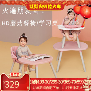 Goodbaby Little Dragon Happi Mushroom Dining Chair Baby Child Table and Chair Dual Use Baby Dining Learning Table Multifunctional Dining Chair