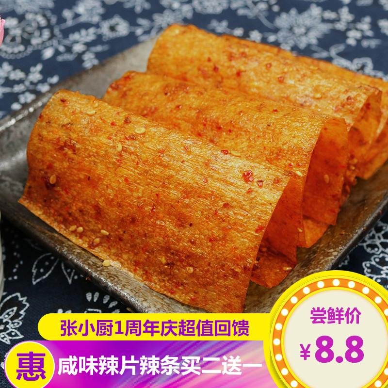 【张小厨】80后回忆老式大辣片辣条湖南咸辣口味网红推荐美食